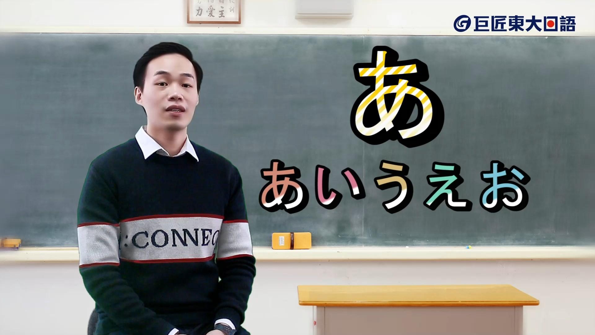 日語小教室-あ行單字應用解說