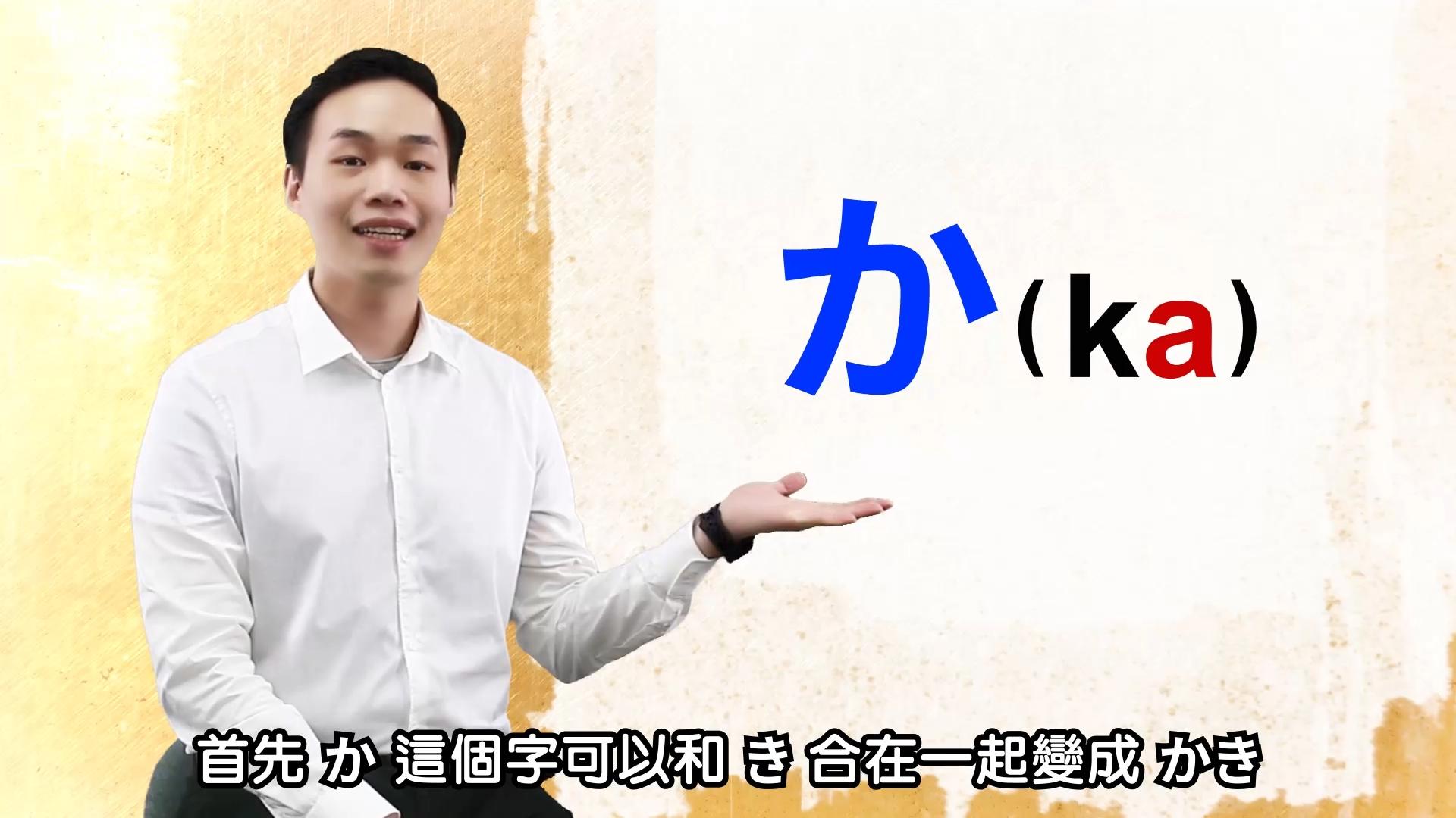 日語小教室-か行單字應用解說
